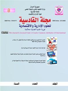 b8e46987b AL-Qadisiyah Journal For Administrative and Economic sciences